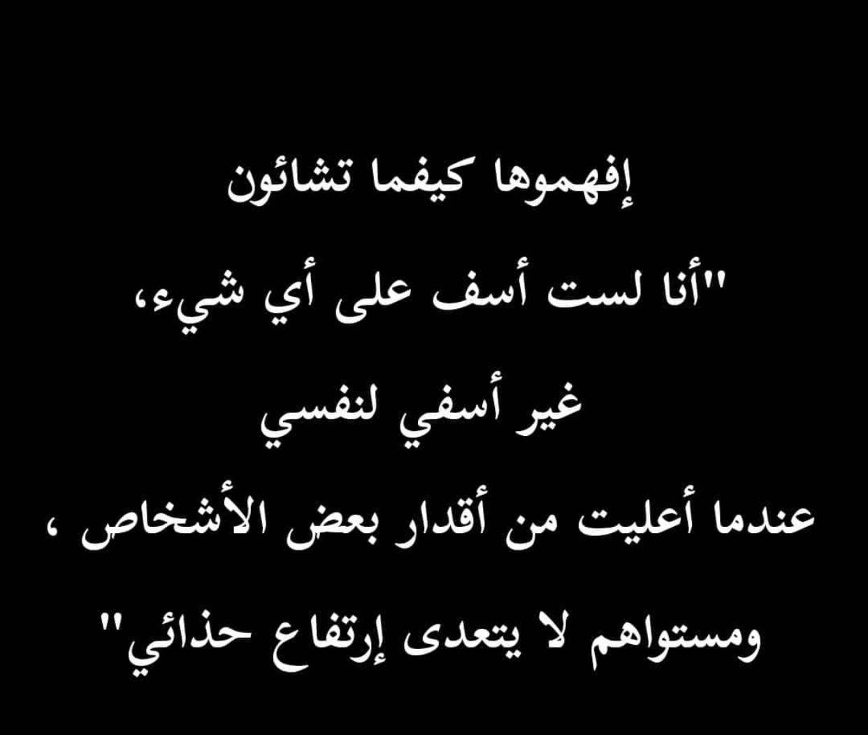 افهموها كيفما تشائون Arabic Calligraphy