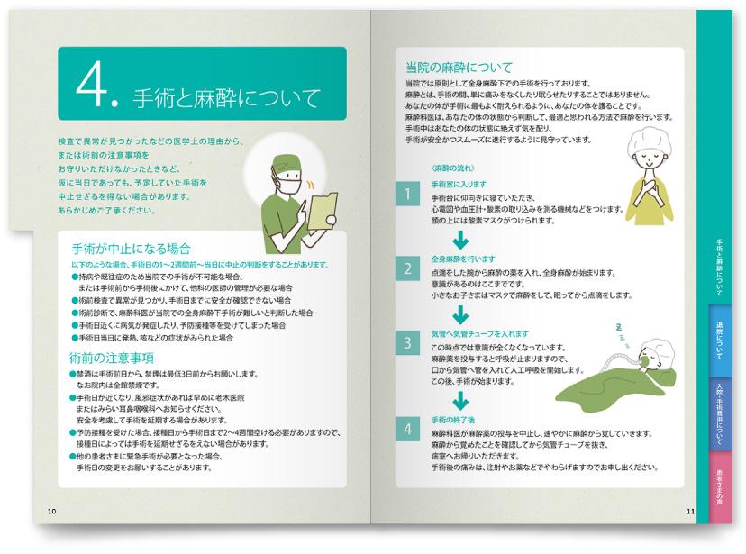 耳鼻咽喉科パンフレットデザイン作成 会社案内 パンフレット専科 パンフレット デザイン パンフレット ブックレットデザイン