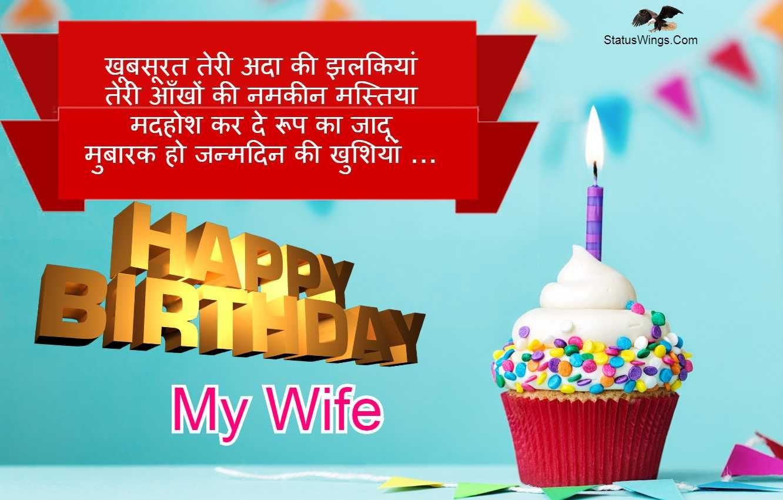 Wife Birthday Wishes In Hindi Language Janamdin Mubarak Shayari