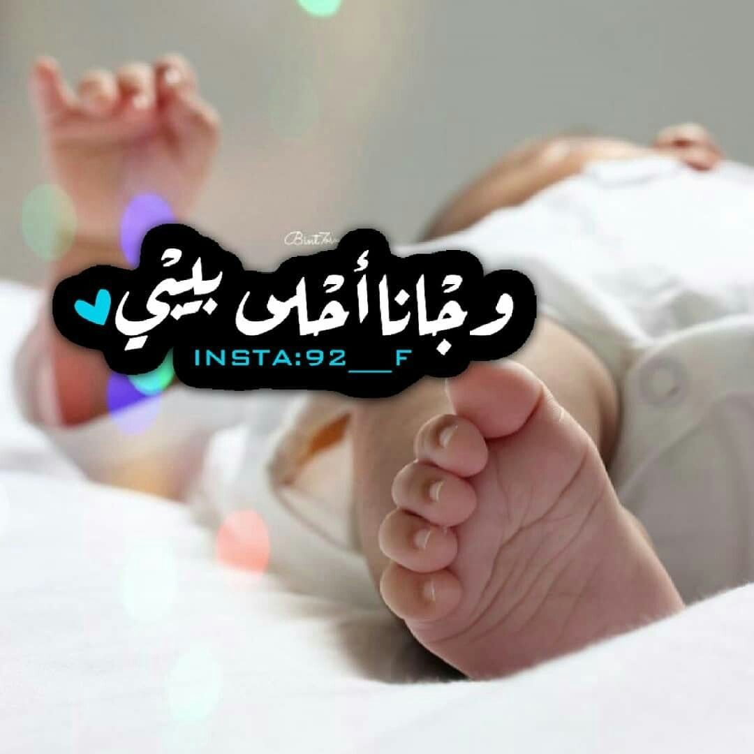 Pin By On Like In 2021 Welcome Baby Girls Baby Words Congratulations Baby