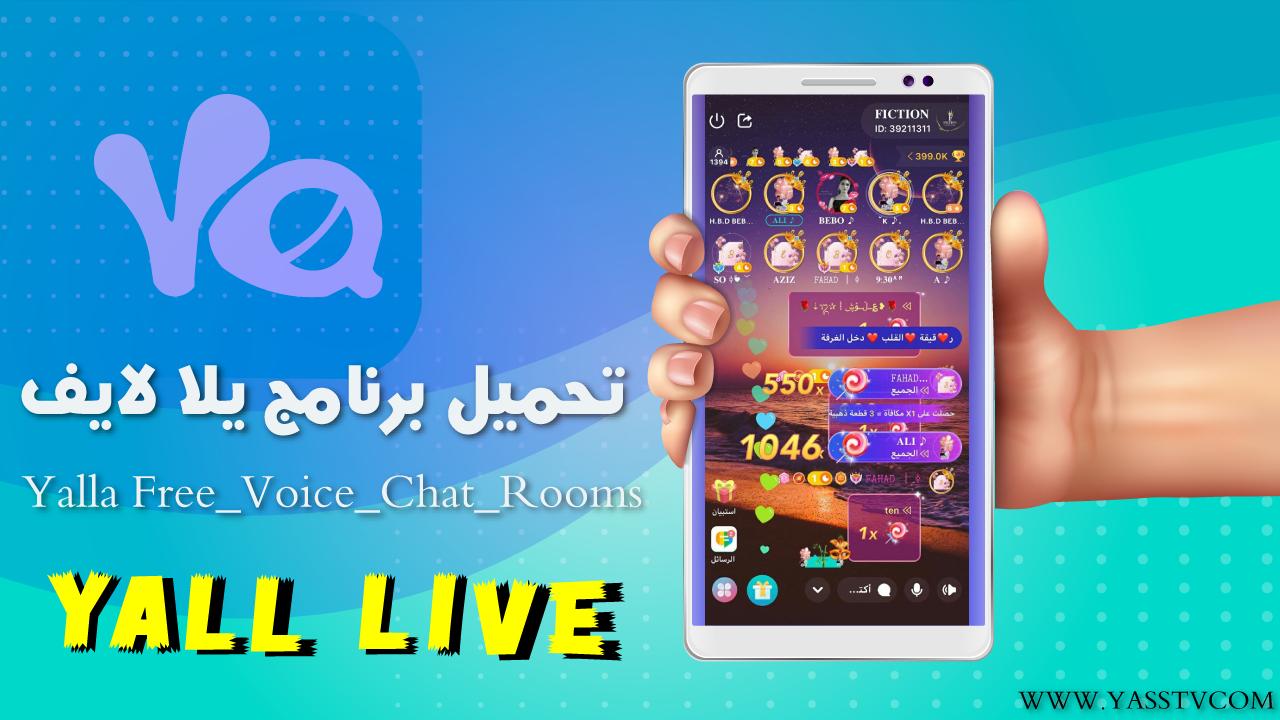 تحميل برنامج يلا غرف دردشة صوتية مجانية Voice Chat Chat Room Yala