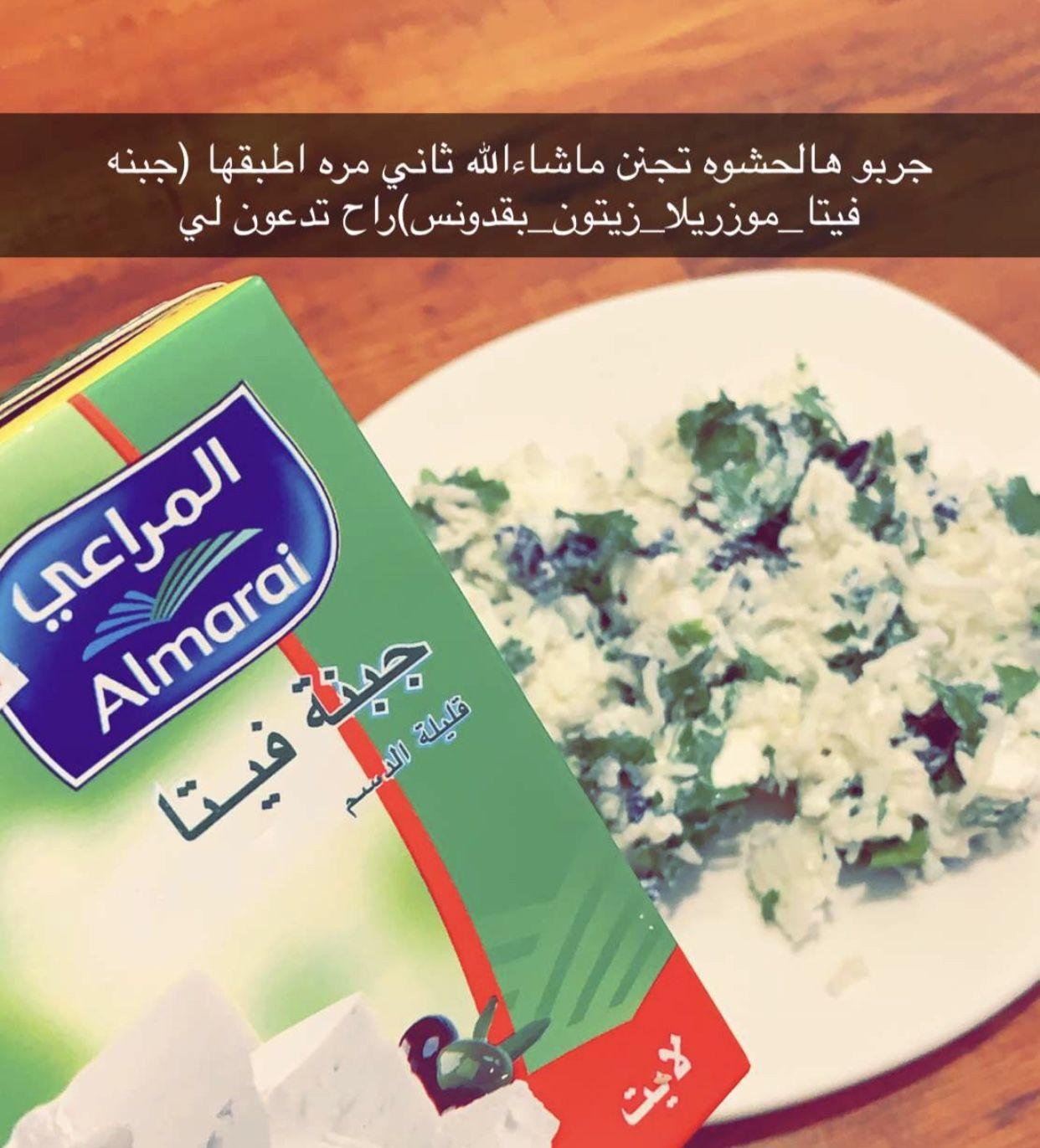 حشوة سمبوسة بالجبن الفيتا Savoury Food Cookout Food Save Food
