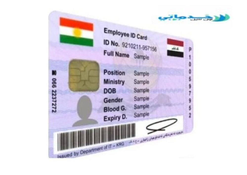 الحجز الإلكتروني للبطاقة الوطنية الموحدة Nid Moi Gov Iq خدماتى Cards Positivity Names