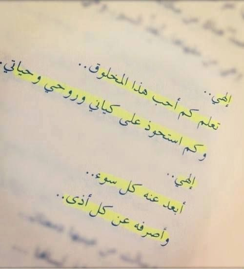 Pin By 3 N A D Al Fayez On Des Mots Love Words Words Love Quotes