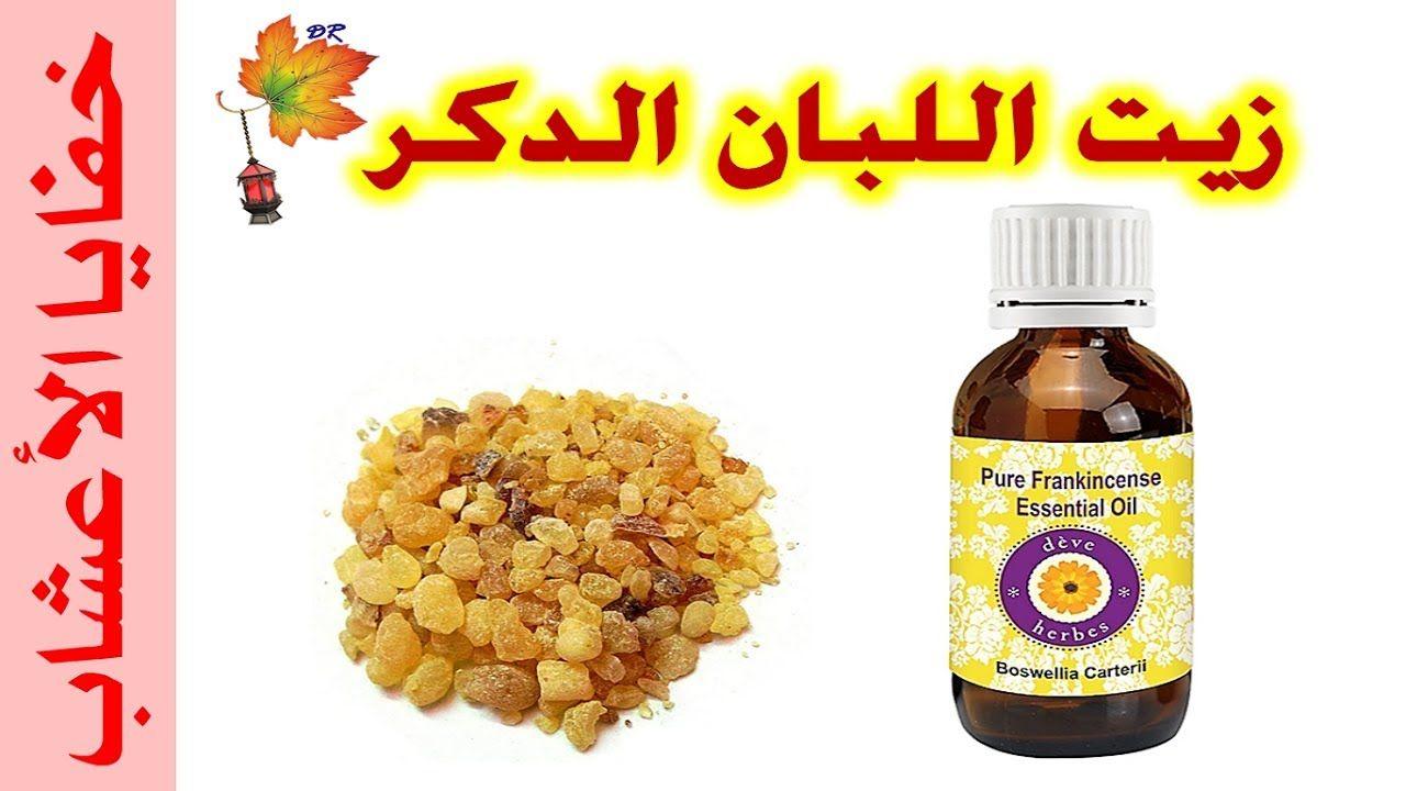 كيفية تحضير زيت اللبان الدكر في البيت بطريقة سهلة Health Facts Food Frankincense Essential Oil Pure Products