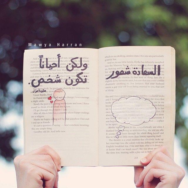 م اويه Mawyaharran السعاده شعور ول Instagram Photo Websta Drawing Quotes Interesting Quotes Arabic Love Quotes