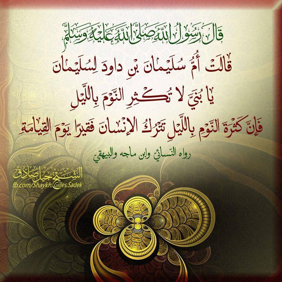 إن جمعية المشاريع الخيرية الإسلامية التي لي شرف الانتساب إليها جمعية إسلامية هدف ها نشر الخير بين الناس Islamic Quotes Quran Islamic Quotes Islam Quran