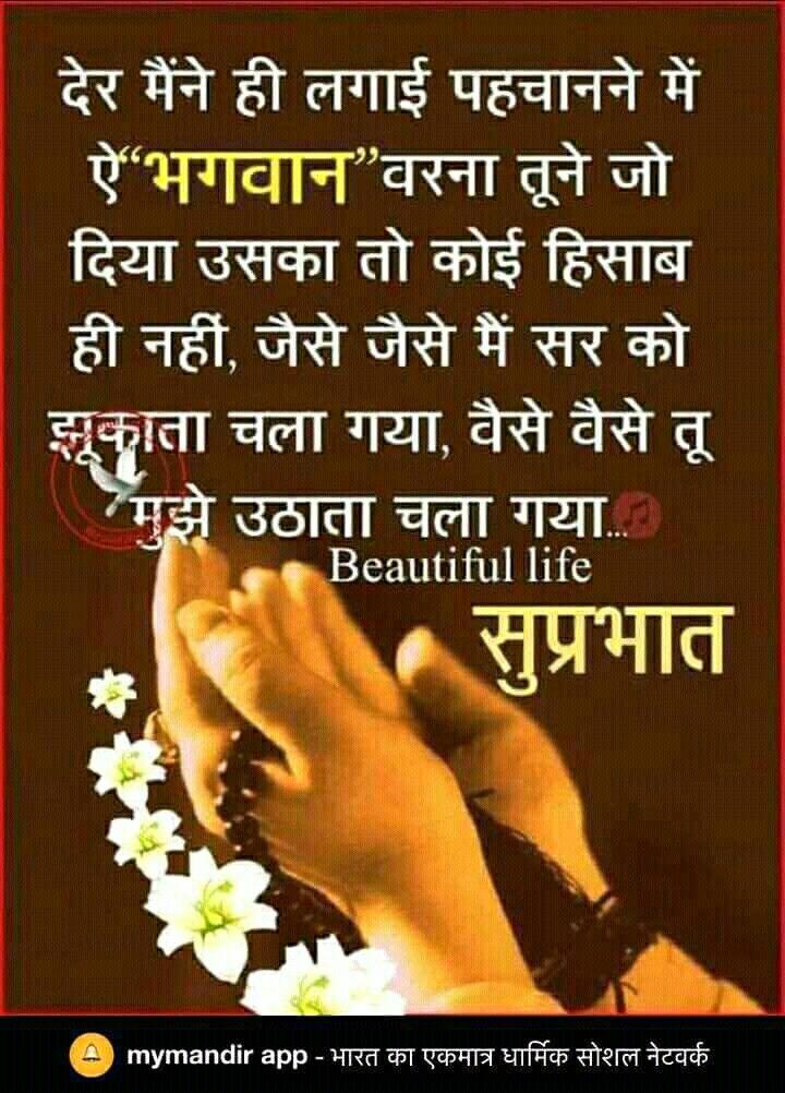 Pin By Daljeetkaurjabbal On Hindi Qoutes N Morning Prayer Quotes