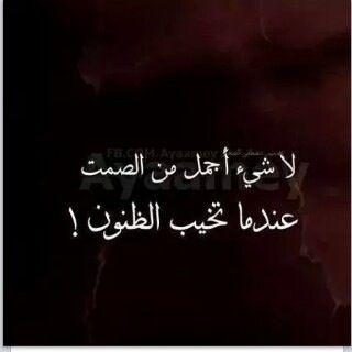 علمتني الحياة الصمت ري Quran Quotes Mood Quotes Cool Words