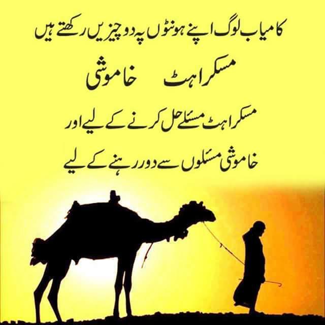 Shahid   beautiful quotes in urdu   Urdu quotes, Islamic