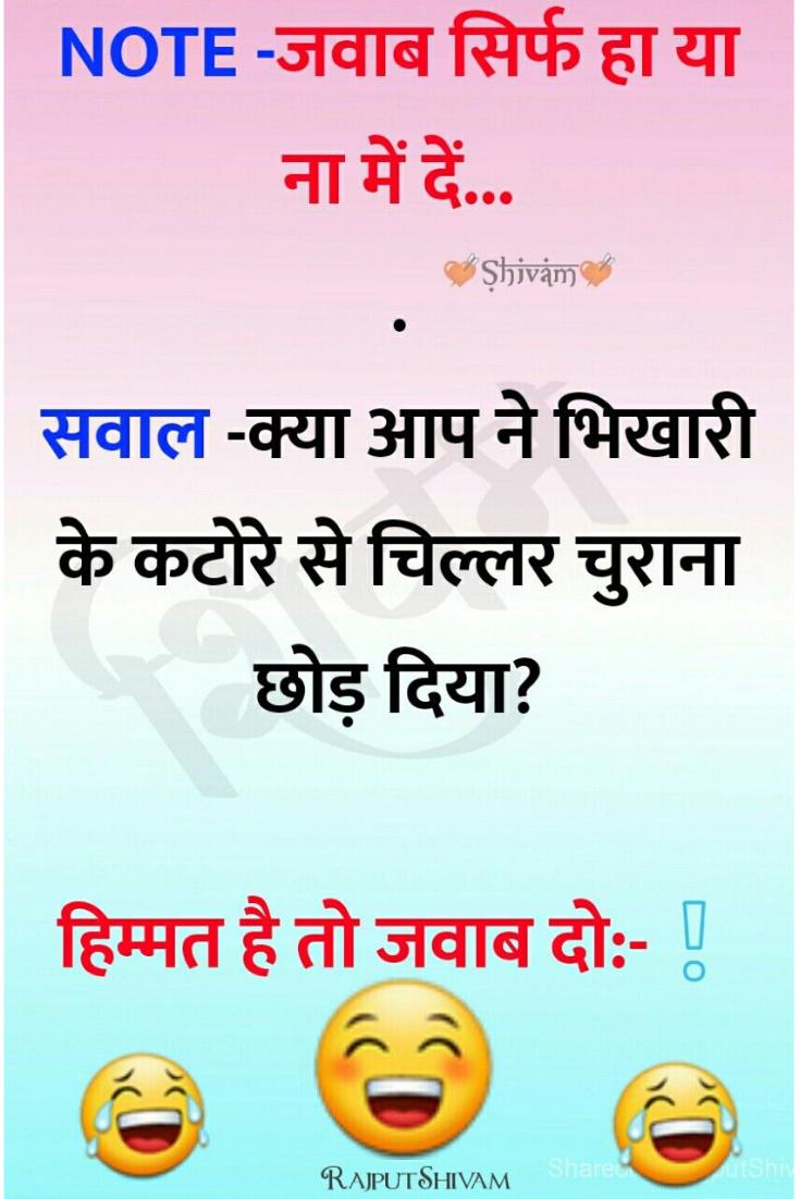 Funny Jokes For Whatsapp Hindi Jokes Image Whatsapp Jokes In Hindi In 2020 Funny Sarcastic Quotes Humor Latest Funny Jokes Some Funny Jokes