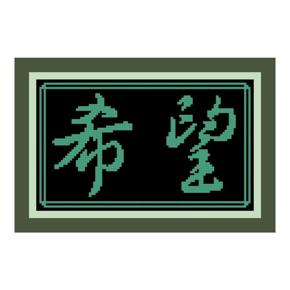 Hope chinese symbolkanji cross stitch pattern by dpeagreendesigns hope chinese symbolkanji cross stitch pattern by dpeagreendesigns buycottarizona Image collections