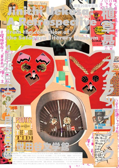 Japanese Exhibition Poster: Jinichi Uekusa: A Retrospective. Tokyo Pistol. 2015