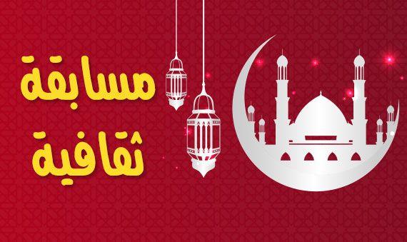 أسئلة ثقافية للأطفال بمناسبة شهر رمضان مسابقة رمضانية للاطفال بالعربي نتعلم Gaming Logos Logos Atari Logo