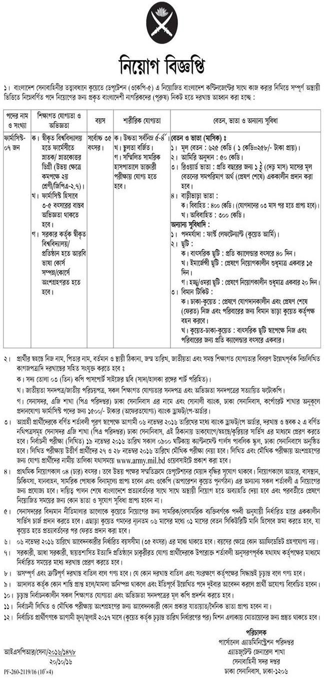 Pharmacist Bangladesh Army Deputation In Kuwait  Service