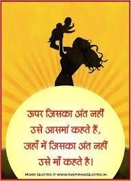 Image result for quotes in hindi for parents anniversary