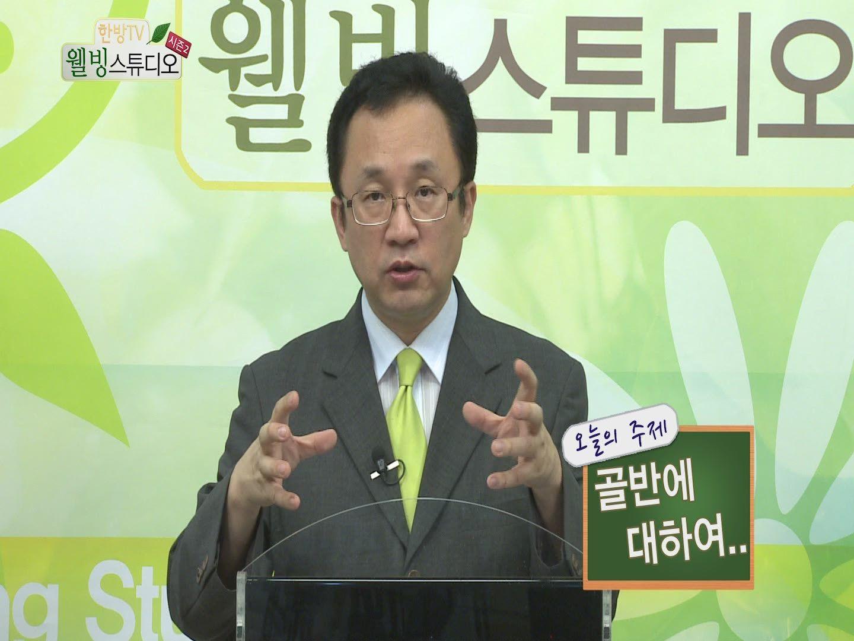 골반과 통증, 한방 치료법(Pelvic and Pain , treatment of korean medicine)-우리들한의원 김수범박사-한방건강TV제공  유투브http://youtu.be/wGKJv69ilGA 유스트림 http://www.ustream.tv/recorded/48017232  골반은 몸의 중심에 있으며 아래로 고관절, 하지에 영향을 주고 위로는 요추, 흉추, 경추에 영향을 준다.  골반의 모양이 전후방경사, 좌우비대칭,앞뒤로 이동이 됨으로써 고관절, 요통, 다리길이 차이, 허리디스크, 척추측만증, 척추전만증, 후만증, 오리궁뎅이 등과 관련이 있다.  골반이 바르게 되어야 바른자세가 되며 건강을 유지한다.  한의학적   치료법 http://www.iwooridul.com/bodytype/pelvic  무료앱,  free app http://www.iwooridul.com/app-update