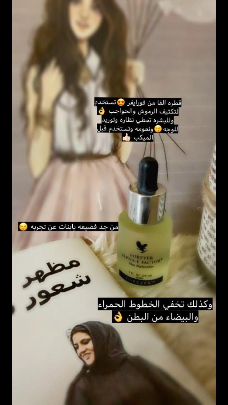 لطلب والاستفسار 0545839323 قطره ألفا فوريفر Forever Products Forever Living Products Aloe Vera Gelly