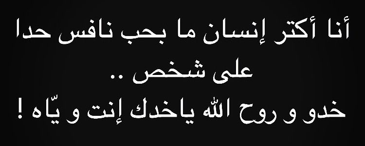 Pin By Andy On Arabic Sayings Words Quotes Funny Quotes Quotations