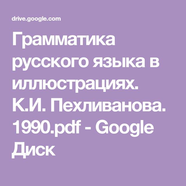 Grammatika Russkogo Yazyka V Illyustraciyah K I Pehlivanova 1990 Pdf Google Disk Lockscreen
