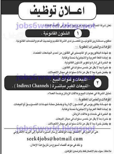 وظائف شاغرة فى البحرين وظائف فى شركة اتصالات بحرينية Blog Posts Blog Channel