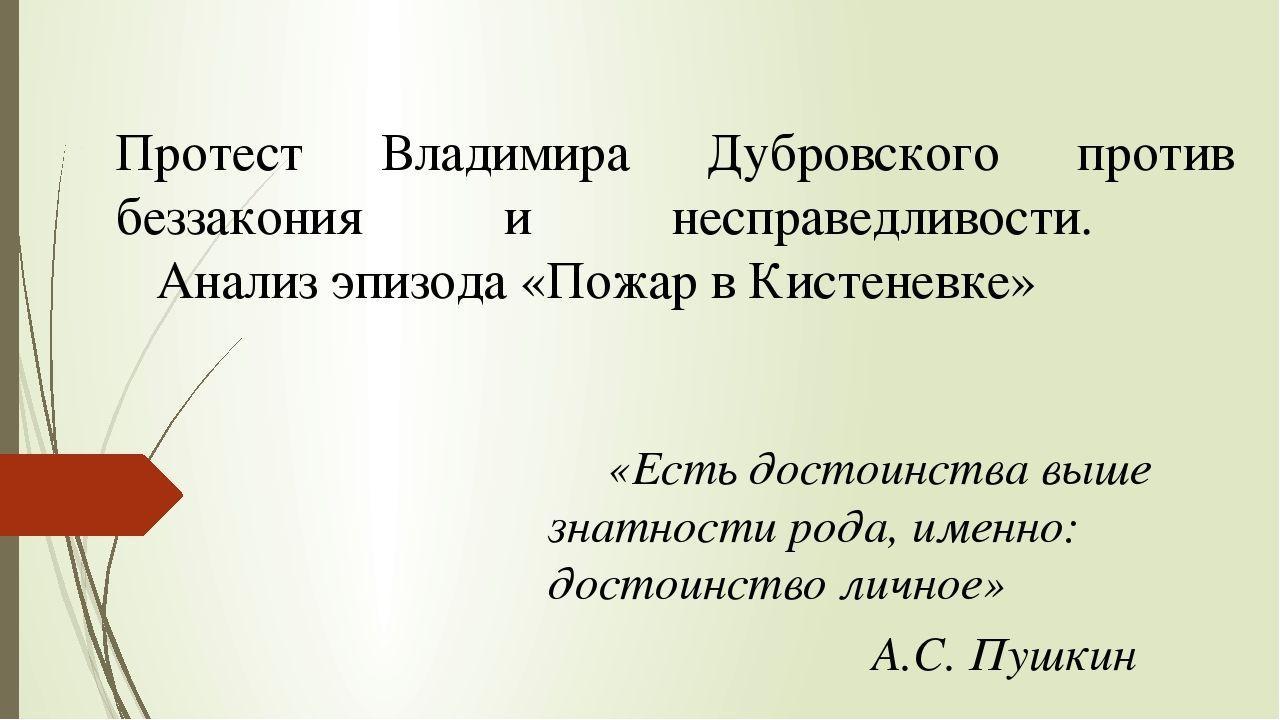 Конспекты уроков по повести дубровский