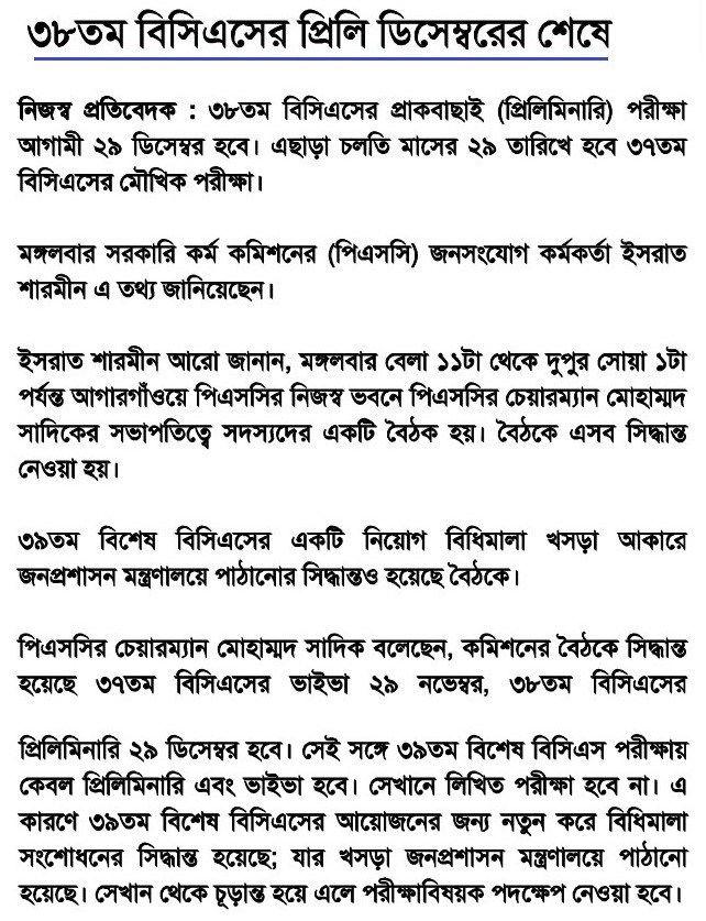 BCSIR Job Circular & Result 2018 www bcsir gov bd | job exam