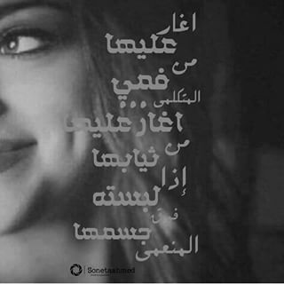 Images Tagged With غيره On Instagram Song Words Quotes Words
