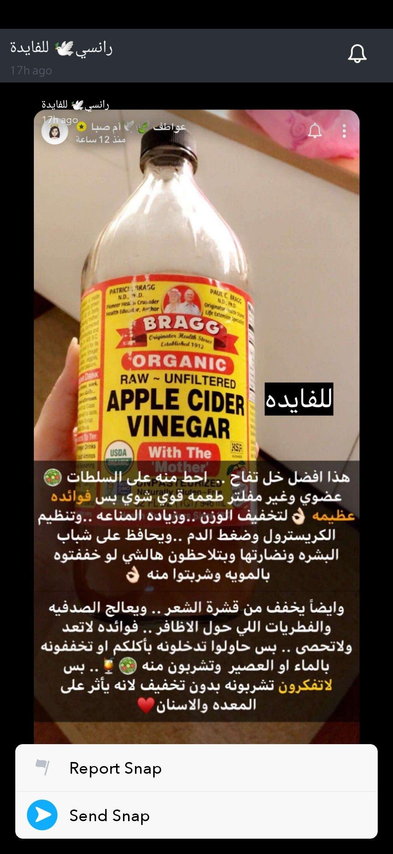 Pin By Rami Raed On نصايح صحية Cider Apple Cider Soap Bottle