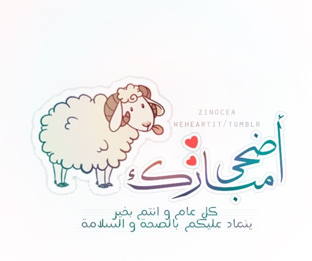 اضحى مبارك أعاده الله عليكم بكل خير Happy Eid Fictional Characters Happy