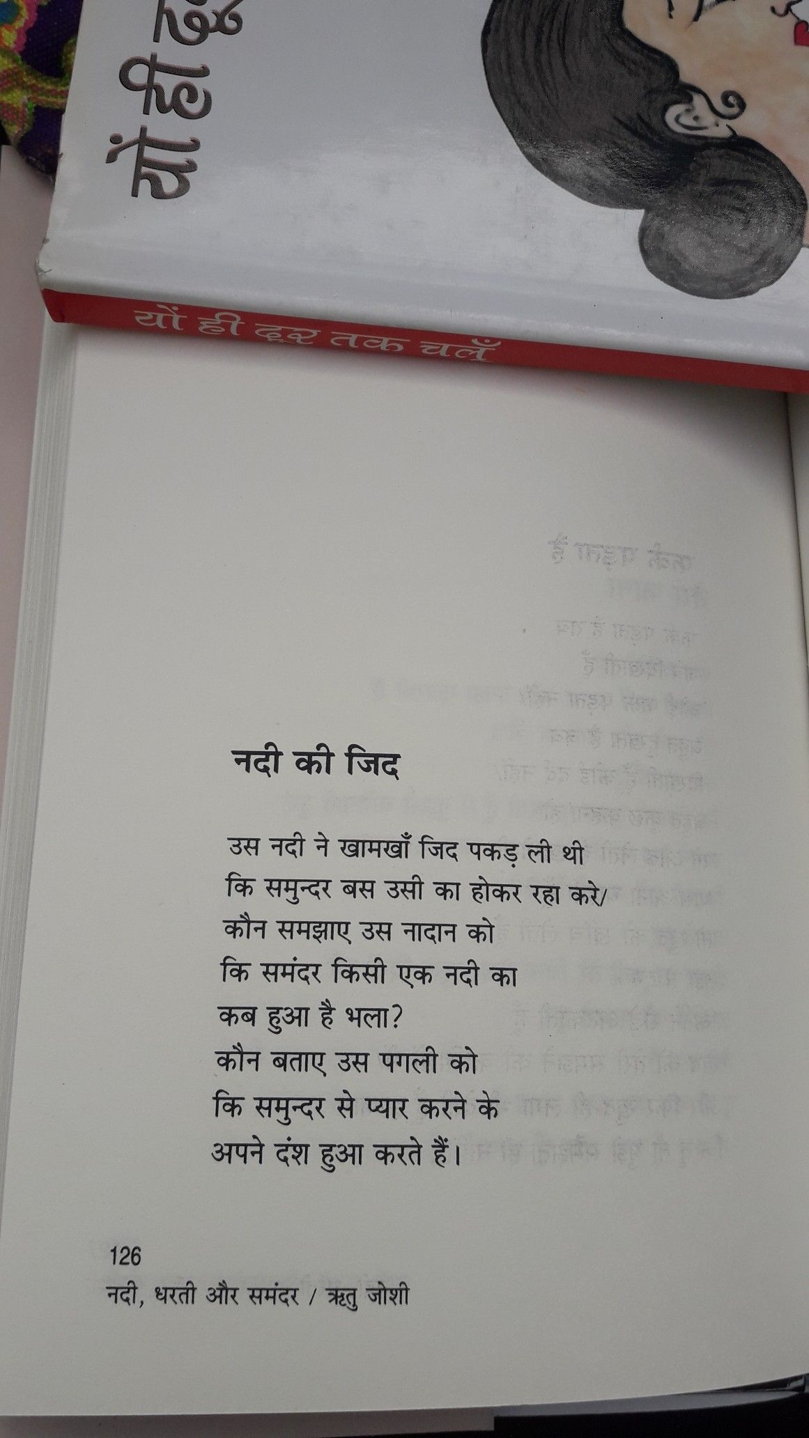 Hindi Poetry Shayari Poem Bookexcrepts Hritu Joshi Love Poems In Hindi Love Poem For Her Friends Quotes Funny
