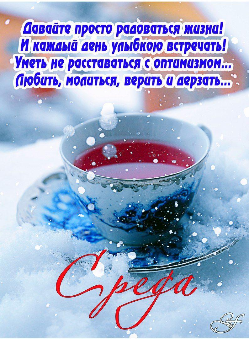 насиловали, открытки с добрым утром снежные имя приписывают печально