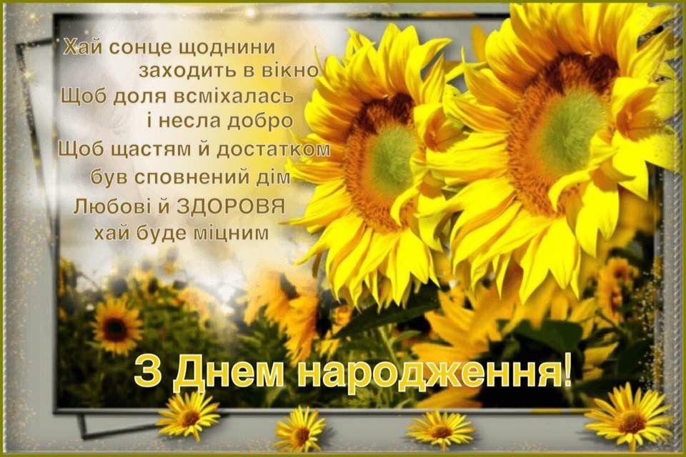 С днем рождения на украинском языке мужчине открытки, днем всех
