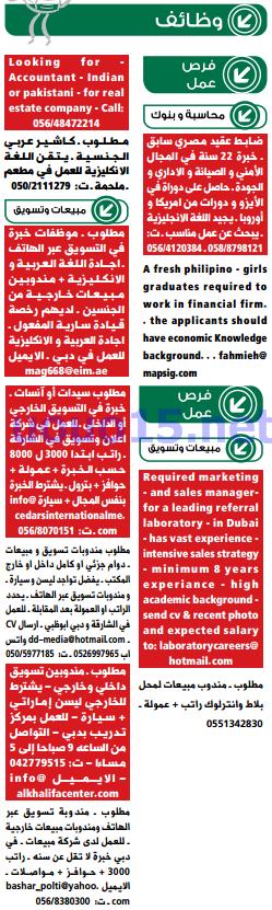 وظائف شاغرة فى الامارات وظائف جريدة الوسيط دبي اليوم 4 2 2017 Financial Firm Knowledge Accounting