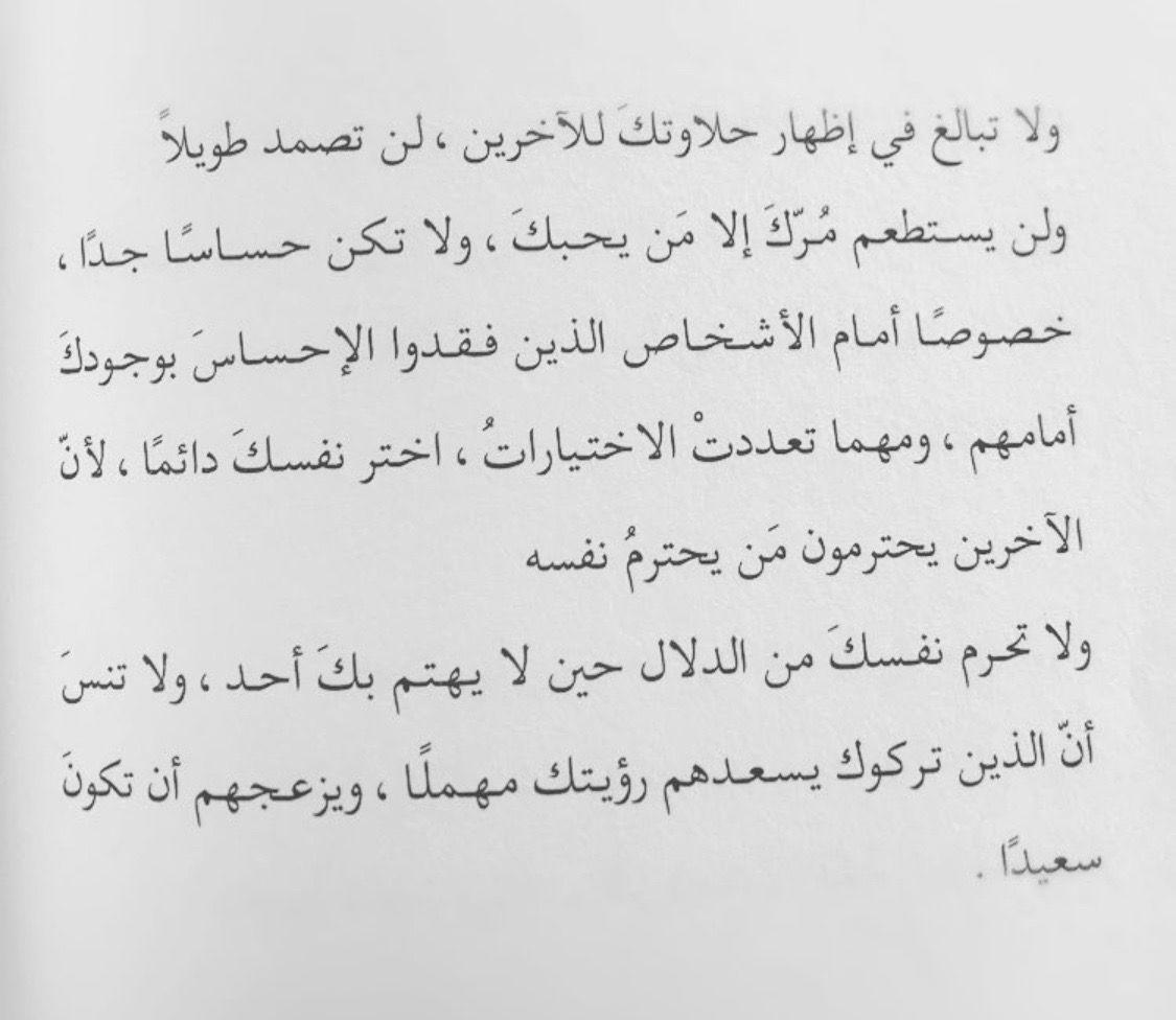 Pin By Reyana On مشاعر مبعثرة Words Arabic Arabic Calligraphy