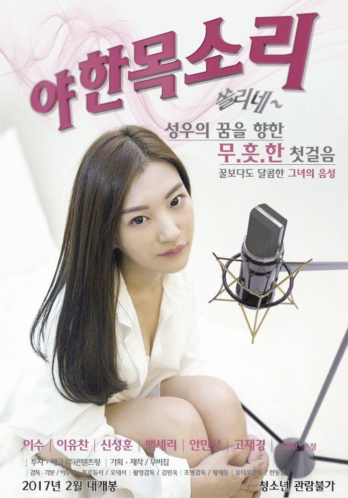Sexy Voice | Nonton Film Dewasa Korea in 2019 | Movies, China movie