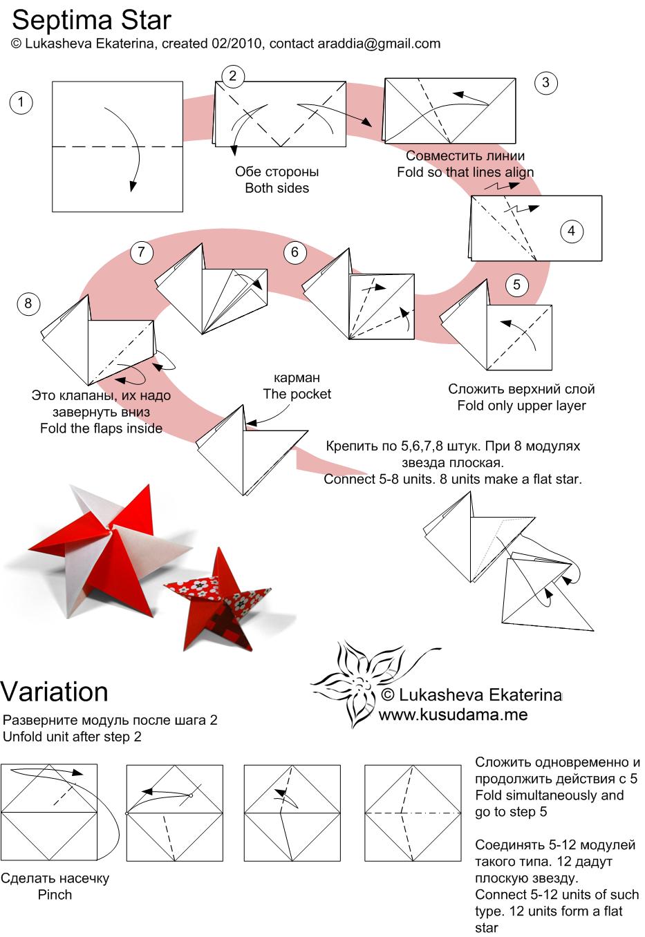 оригами кусудама лилия схема на русском языке
