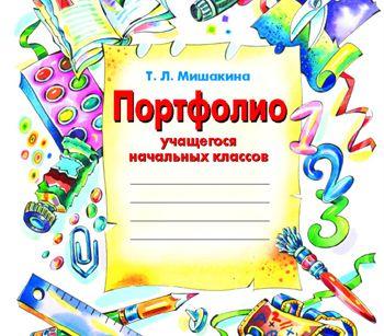 Портфолио учащегося начальной школы. Т. Л. Мишакина ювента. Книги.