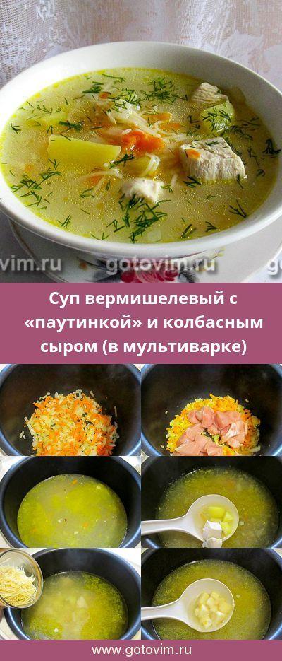 Куриный суп с вермишелью «паутинка» и колбасным сыром в ...