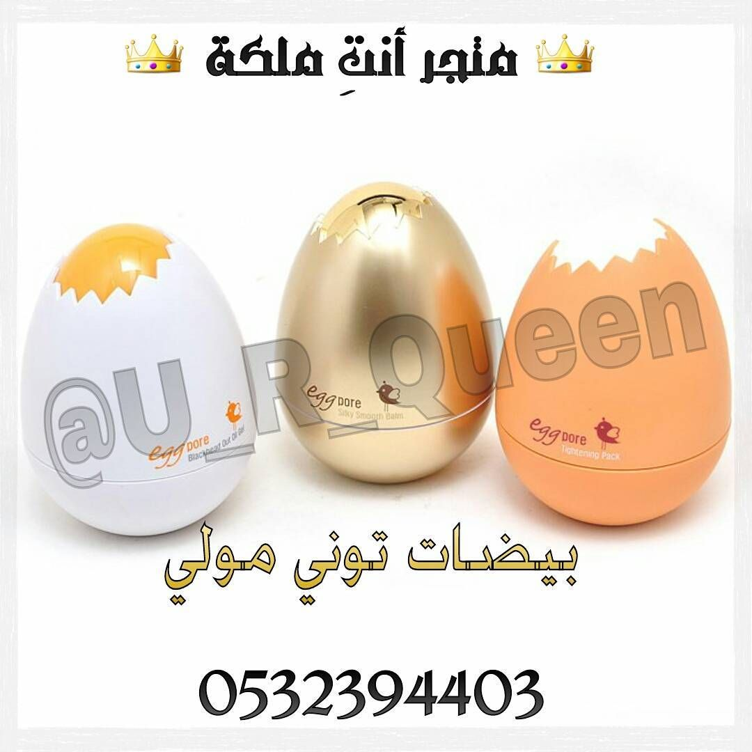 Pin By U R Queen Store On عنايه Eggs