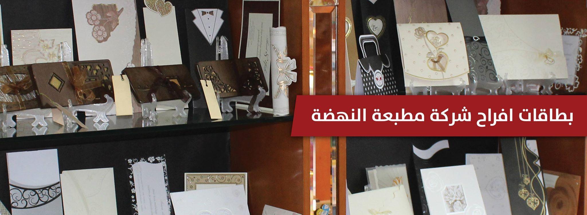 nahda company | wedding card invitation | Pinterest | Wedding card