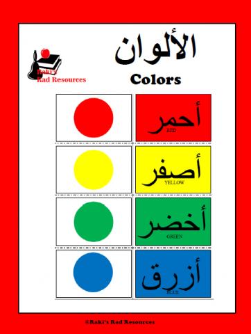 الالوان Arabic Colors Arabic Colors Learn Arabic Alphabet Arabic Alphabet For Kids