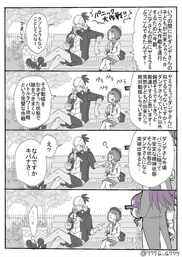 ポケモン 漫画 pixiv 1 話