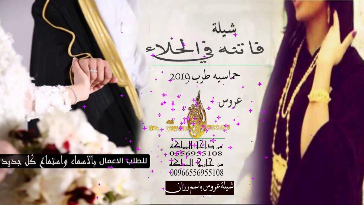 فاتنه في الحلاء شيلة عروس 2019 الوصوف الجميله باسم رزان حماسيه طرب Music