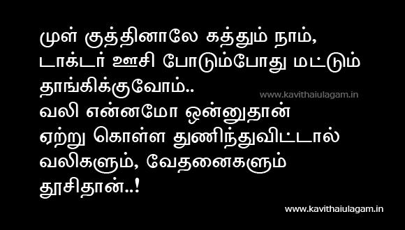 Kavithaigal Ulagam: Life Kavithai   Padithathil Pidithathu   Relax Please Images   Life Poems