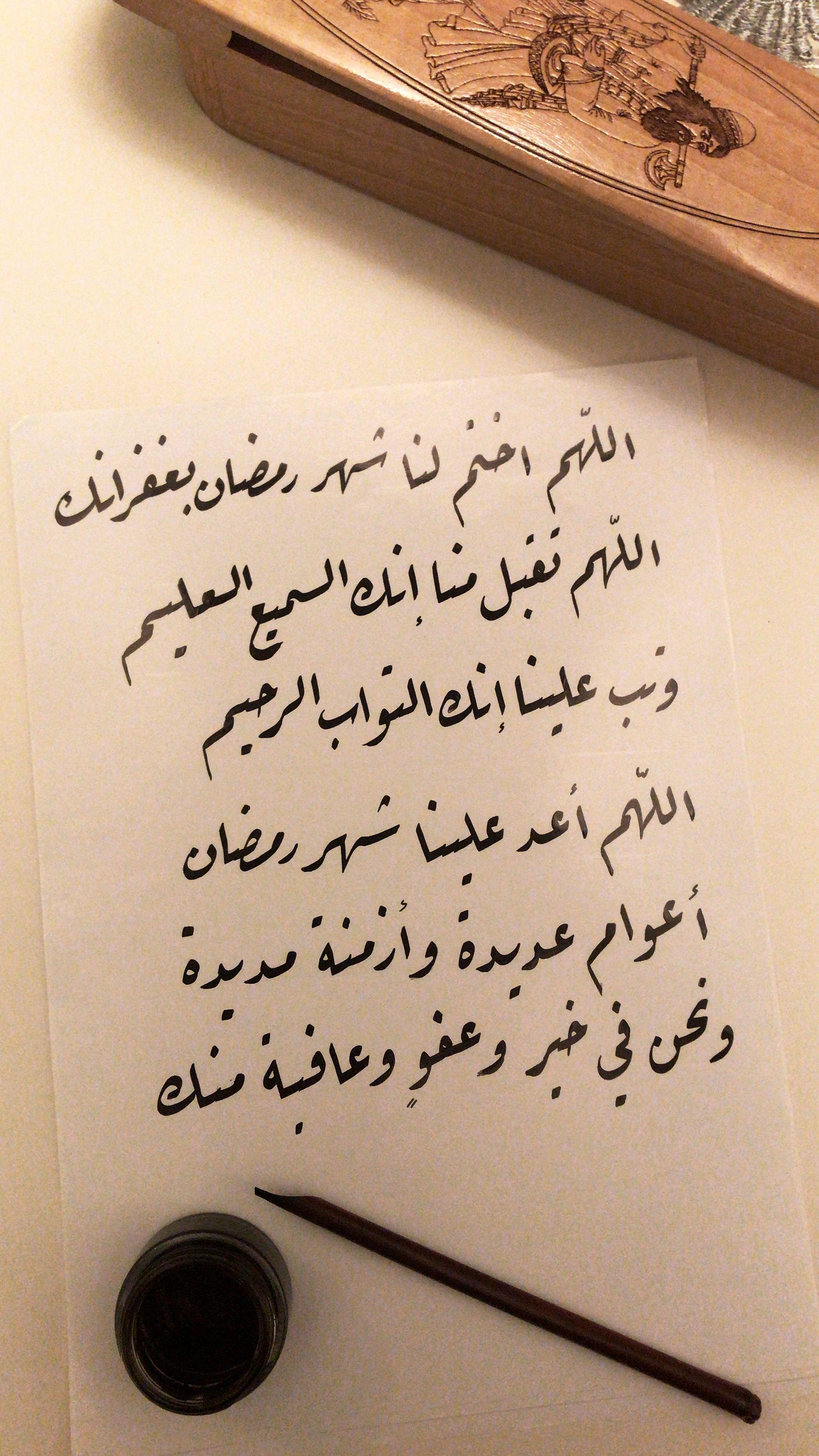 دعاء رمضان ختام قبول خط خطي رقعة Islamic Inspirational Quotes Cool Words Ramadan