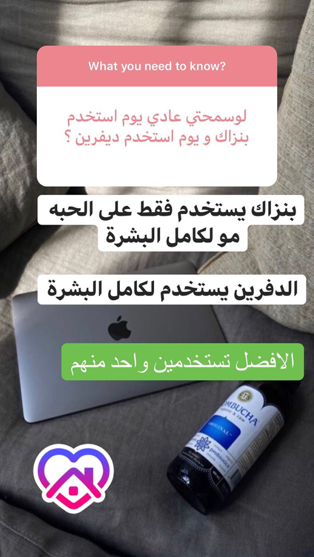 Pin By Omnia On عناية Need To Know Lis