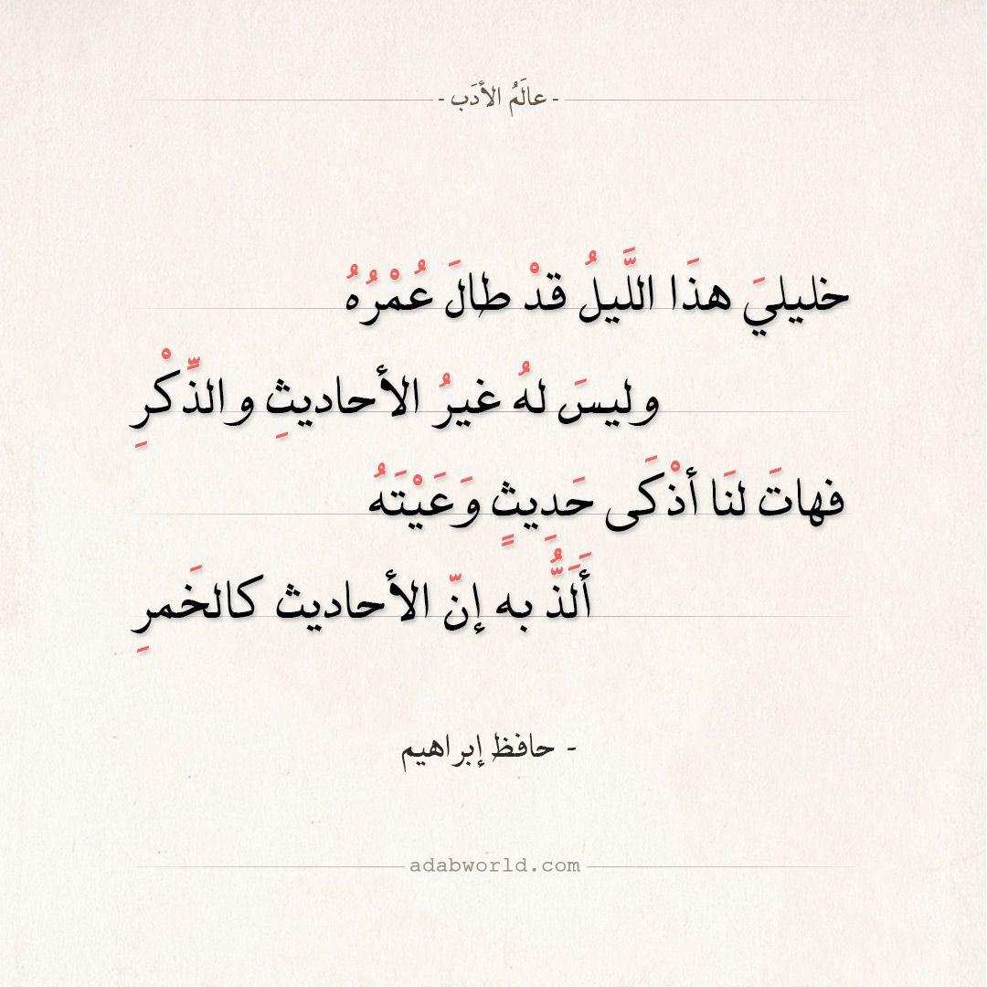 شعر حافظ إبراهيم خليلي هذا الليل قد طال عمره عالم الأدب Arabic Love Quotes Love Quotes Quotes