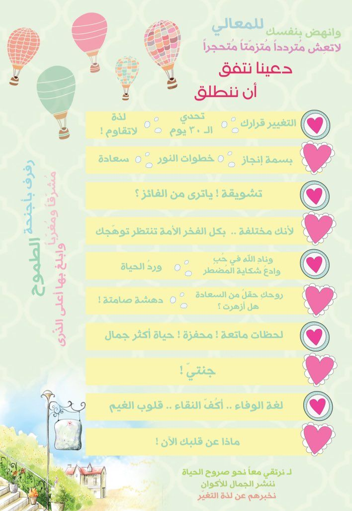 الهياء سُليمان ☁️💛 on | DIY and crafts | Sweet words ...