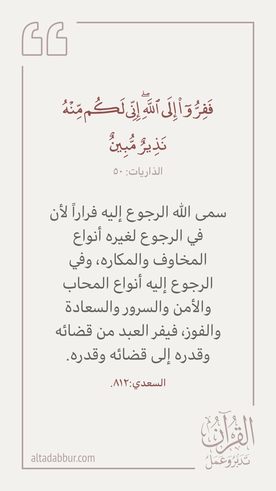 Pin By Nina Nes On قرآن تفسير وتدب ر Islamic Phrases Quran Tafseer Phrase
